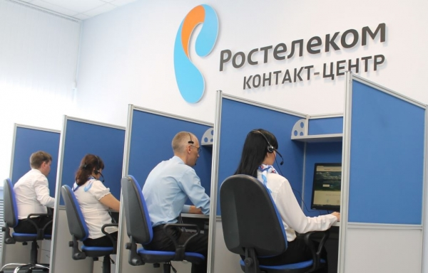 Колл-центр оператора Ростелеком