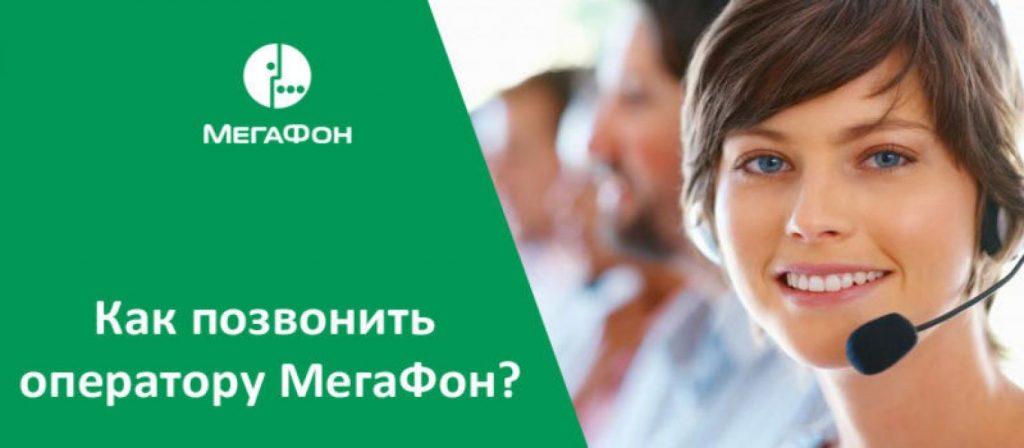 Оператор Колл-центра Мегафон