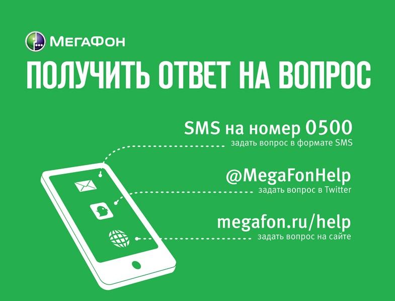 Другие способы связи с оператором Мегофон