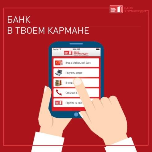 Другие способы связи с оператором банка «Хоум кредит»