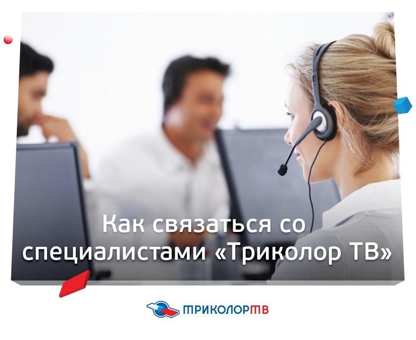 Колл-центр Триколор ТВ
