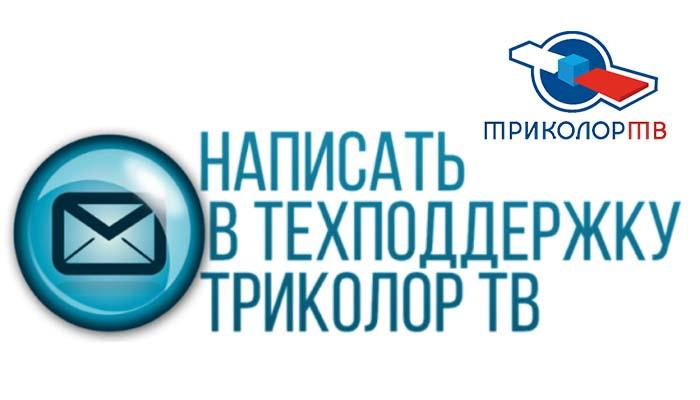 Техподдержка  Триколор ТВ