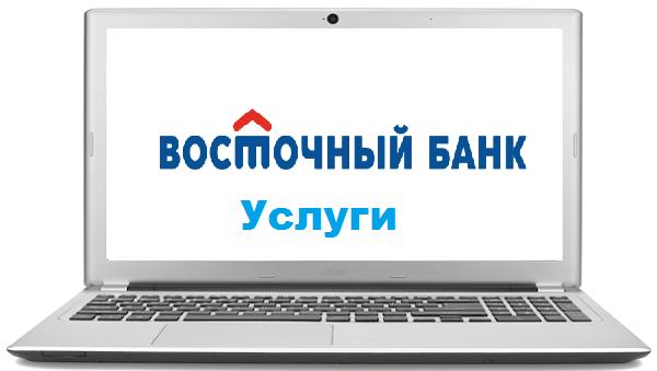 """Другие способы связи с оператором банка """"Восточный"""""""
