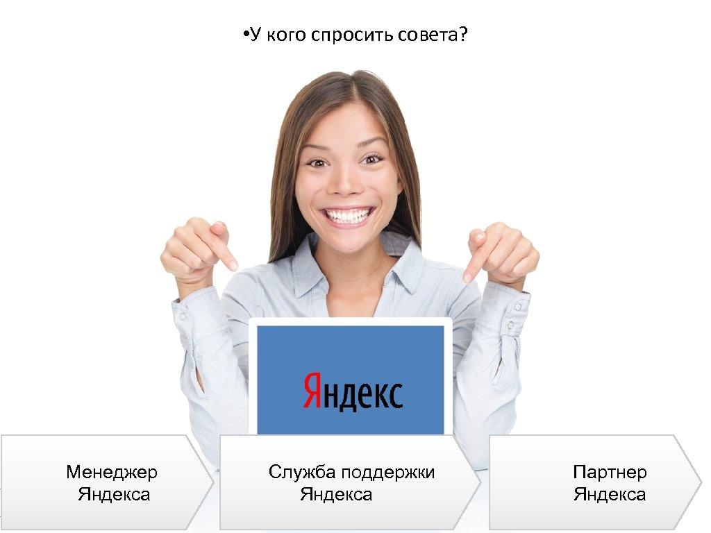 Номера операторов Яндекс