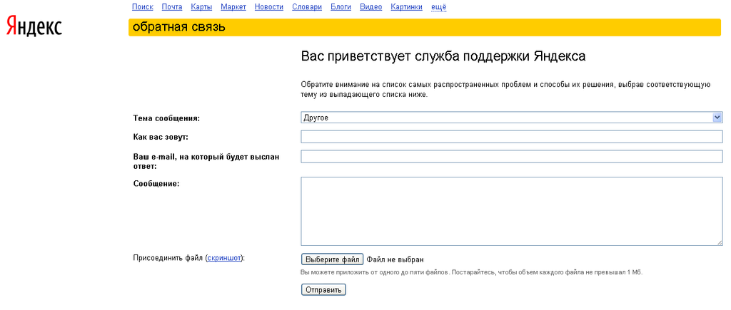 Служба поддержки Яндекс