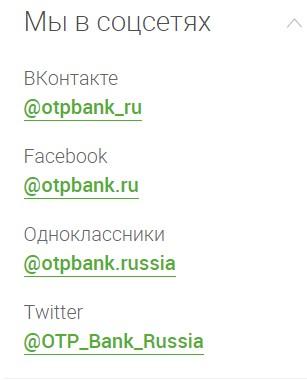 ОТП Банк в соцсетях