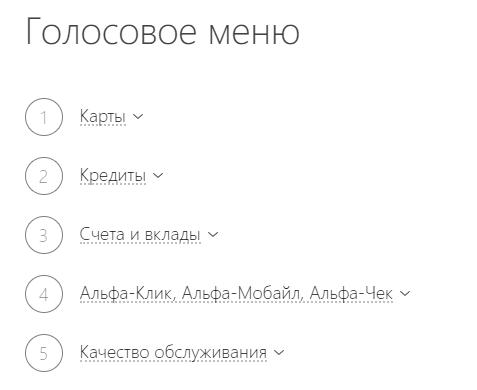 Голосовое меню