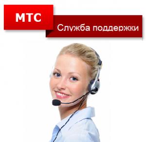 МТС Служба поддержки