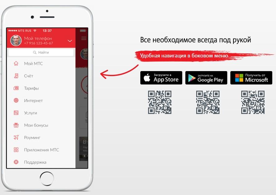 Связь с оператором МТС через мобильное приложение