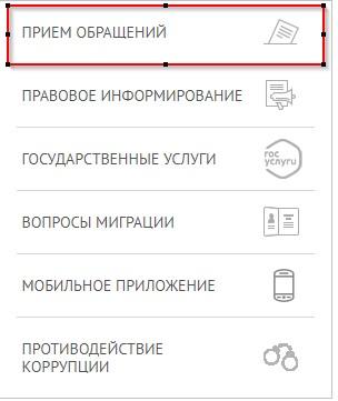 Вспомогательное меню сайта МВД