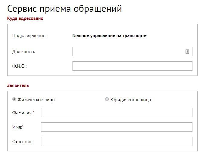 Форма для отправки запроса с сайта