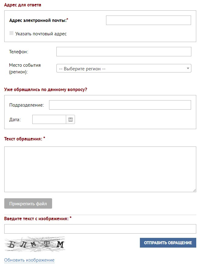 Заполнение формы запроса с портала МВД