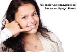 """Операторы Колл-центра """"Ренессанс"""""""