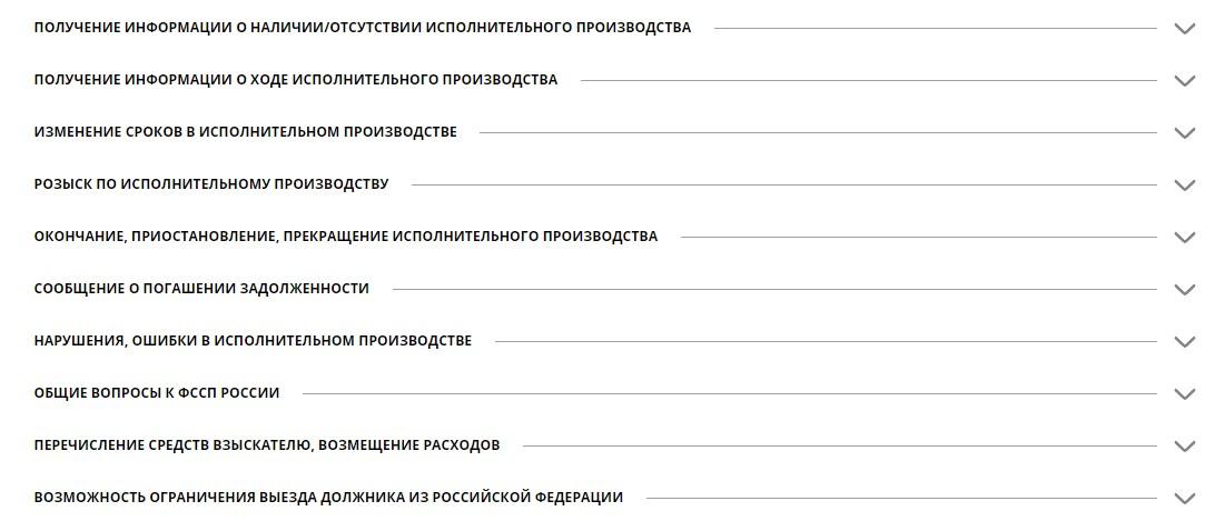 Перечень допустимых категорий заявлений