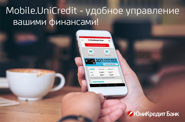 """Мобильное пииложение """"ЮниКредит"""""""
