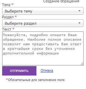 Форма обращение через сайт