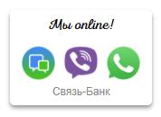 «Связь Банк» в режиме онлайн