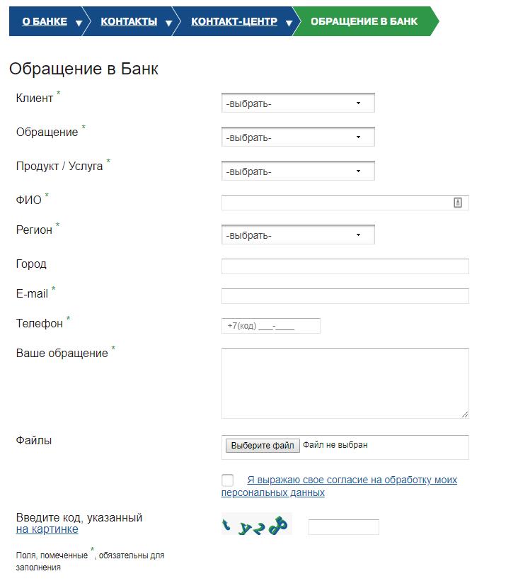 Форма обращения в «Связь Банк»