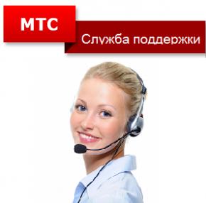 Агент техподдержки МТС
