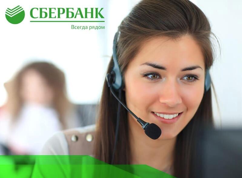 Контактный центр «Сбербанка»