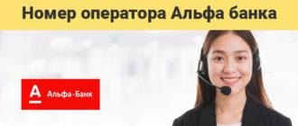 Альфа-банк номер телефона оператора