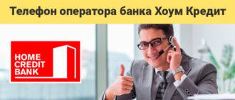 Номер телефона оператора банка «Хоум кредит»