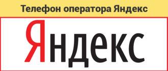 Горячая линия Яндекс