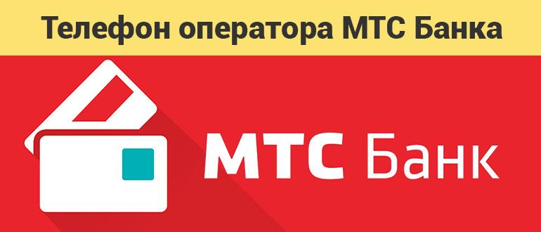 Мтс банк Горячая линия