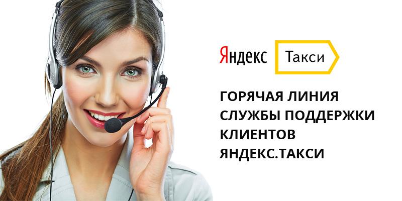 Номер телефона оператора Яндекс
