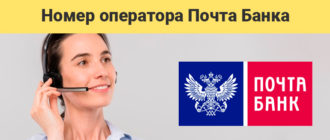 Номер оператора «Почта Банка»