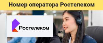 Как позвонить на номер оператора Ростелеком