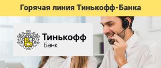 Тинькофф банк горячая линия