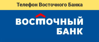 Номер телефона Восточного банка