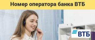 Номер оператора банка ВТБ