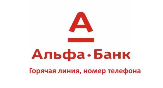 Aльфа банк телефон горячей линии