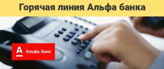 Aльфа Банк — телефон горячей линии