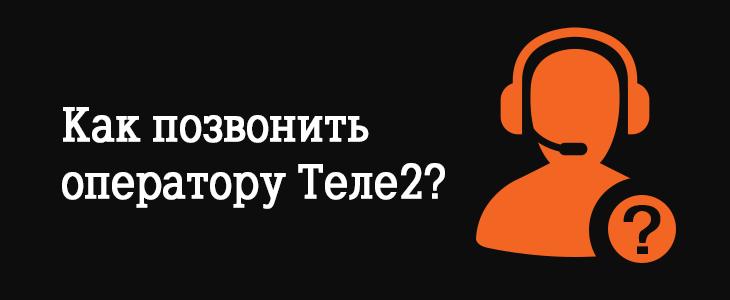 Бесплатный номер оператора службы поддержки Теле2