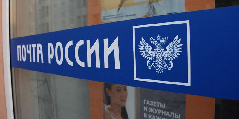 Бесплатный номер телефона горячей линии Почты России