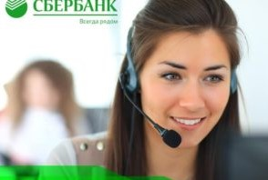 Изображение - Как позвонить оператору сбербанка бесплатно с мобильного besplatnyj-nomer-telefona-tekhpodderzhki-sberbanka-1