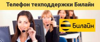 Бесплатный номер телефона техподдержки по горячей линии Билайн