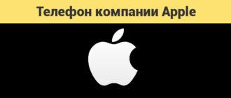 Горячая линия Apple