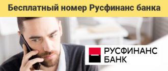 Телефон Русфинанс банка