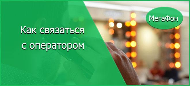 Горячая линия мегафона. номер для связи с оператором