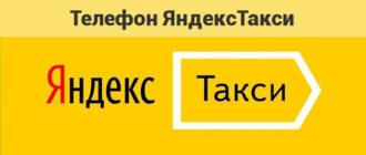 Горячая линия ЯндексТакси