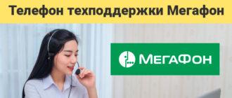 Бесплатный номер телефона техподдержки Мегафон