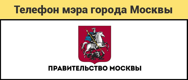 Горячая линия мэра города Москвы