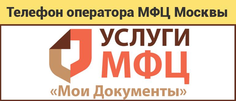 Горячая линия Многофункционального центра Москвы