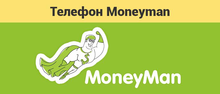 Горячая линия Moneyman
