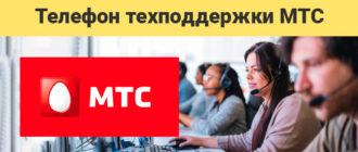 Бесплатный номер телефона техподдержки МТС