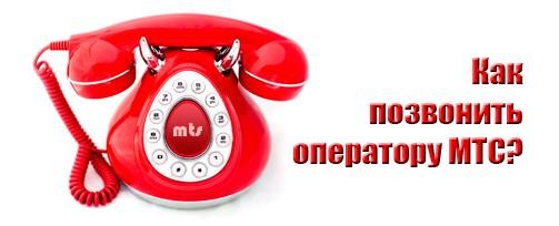 Номер сотового оператора МТС